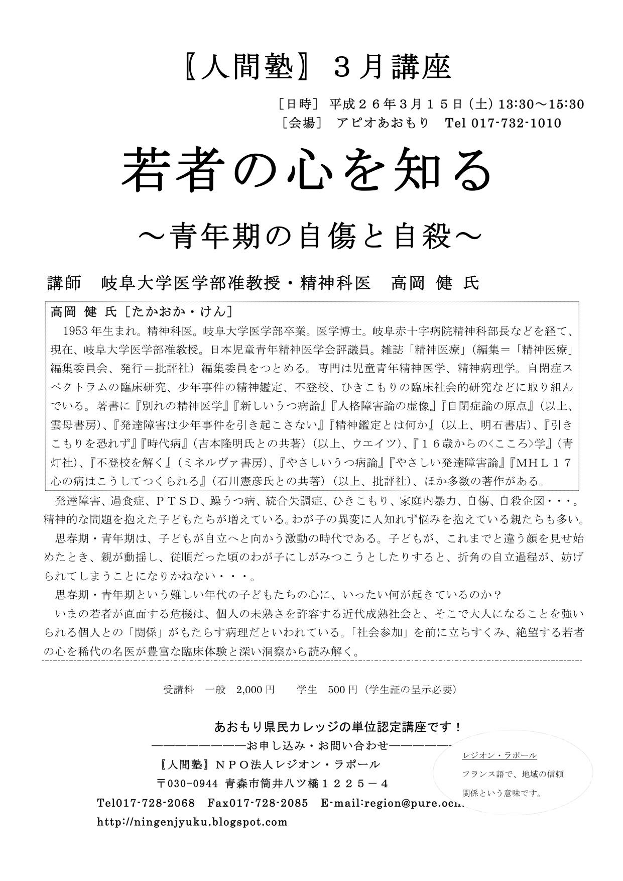 人間塾3月講座「若者の心を知る」 _a0103650_19585824.jpg