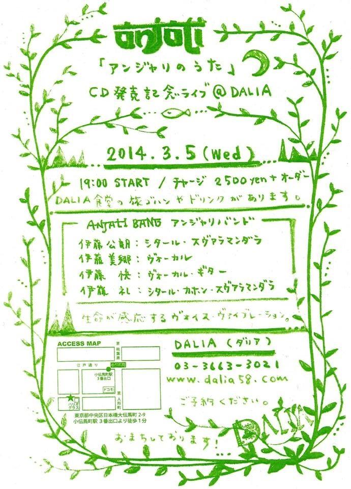 「アンジャリのうた」CD発売記念ライブ@DALIA_a0077752_1655795.jpg