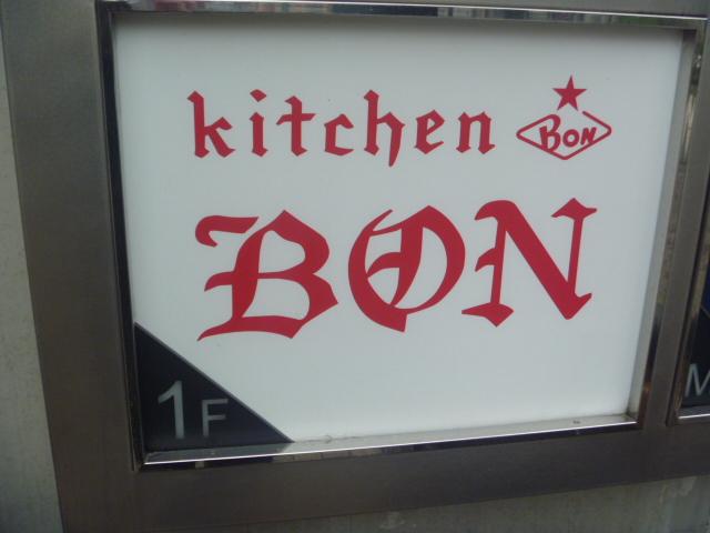 恵比寿のここで食べたい飲みたい_b0246953_21254313.jpg