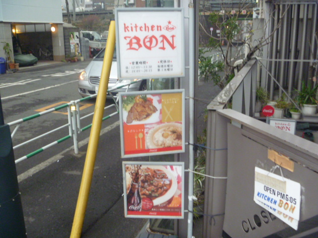 恵比寿のここで食べたい飲みたい_b0246953_21365217.jpg
