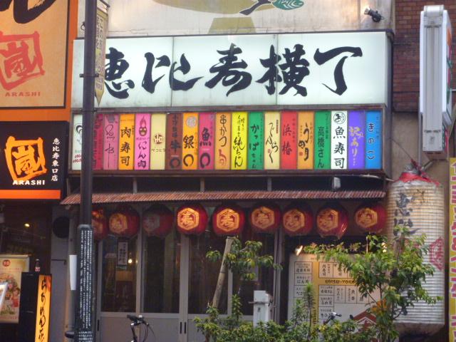 恵比寿のここで食べたい飲みたい_b0246953_21433310.jpg