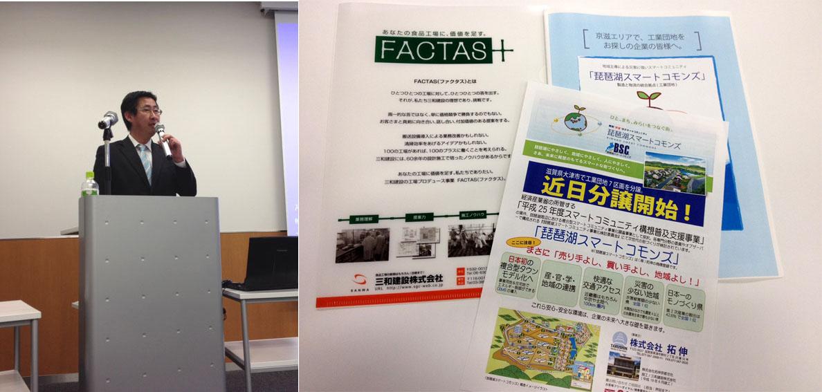 第5回「FACTAS」セミナー参加レポート_b0215856_145027100.jpg