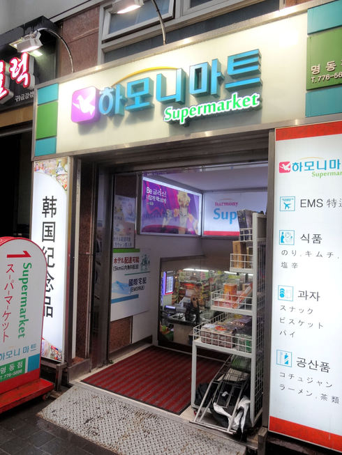 9月 ソウル旅行 その12 ハーモニーマートへ&気になるホテル_f0054260_22132085.jpg