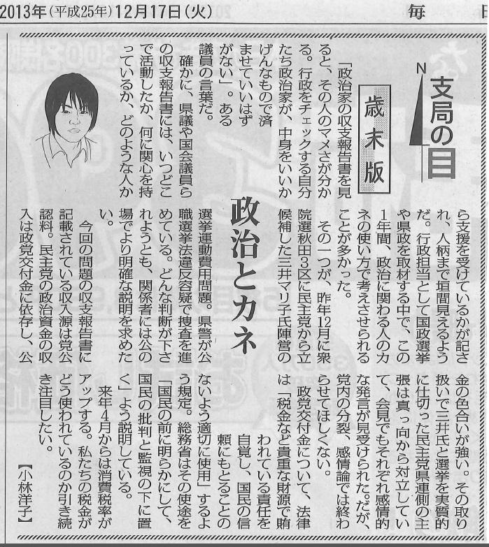 女性記者の目 : FEM-NEWS