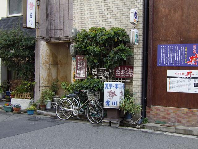 宮川というステーキの店_c0001670_22505081.jpg