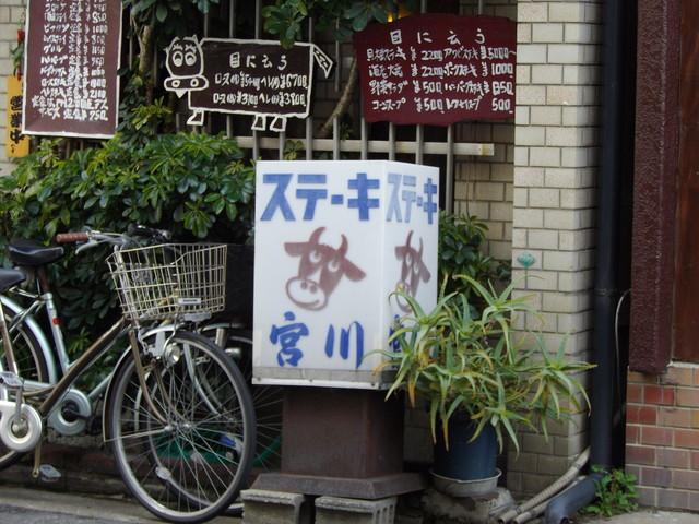 宮川というステーキの店_c0001670_22514922.jpg