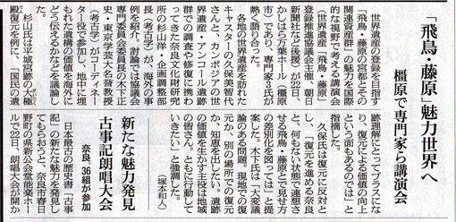 「飛鳥・藤原」の魅力を考える奈良講演会_b0067283_1125377.jpg