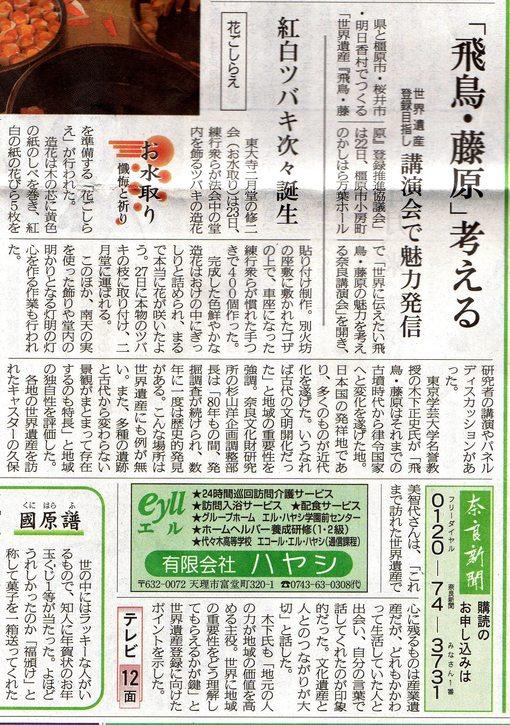 「飛鳥・藤原」の魅力を考える奈良講演会_b0067283_11265558.jpg