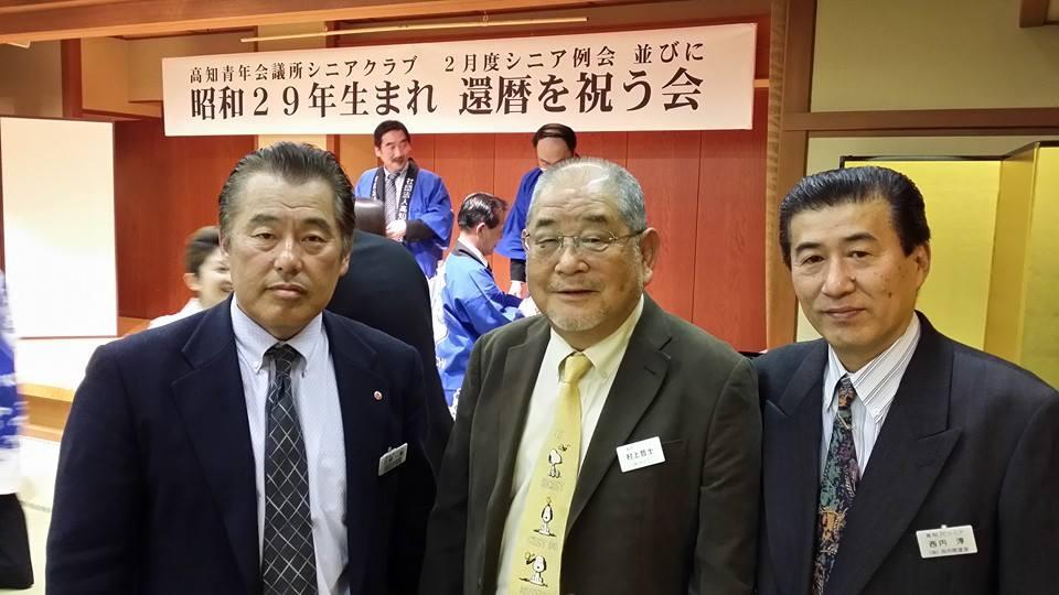 昭和29年生まれ、還暦を祝う会。_c0186691_0371341.jpg
