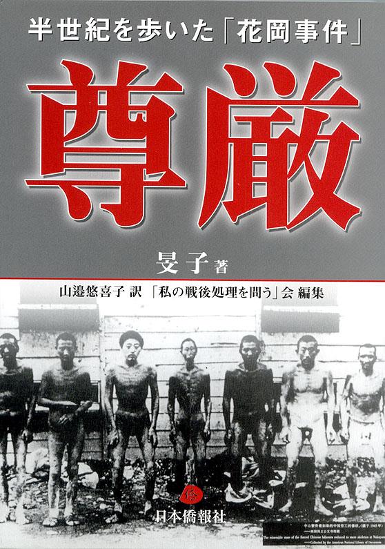 「強制連行」被害者ら37人、中国で日本企業を提訴のニュースを読んで、『尊厳』という本を思い出す_d0027795_16332899.jpg
