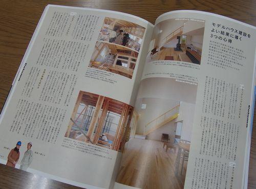 建築知識ビルダーズに掲載されました!_a0059217_19162962.jpg