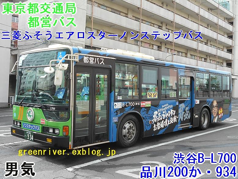 東京都交通局 B-L700_e0004218_2183342.jpg