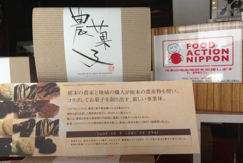 kumamoto ・農菓子_e0245124_14284697.jpg