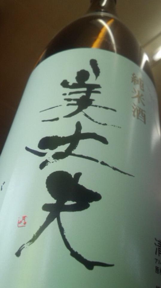 【日本酒】 美丈夫 しぼりたて純米 無濾過生原酒 松山三井60 限定 新酒25BY_e0173738_1155668.jpg