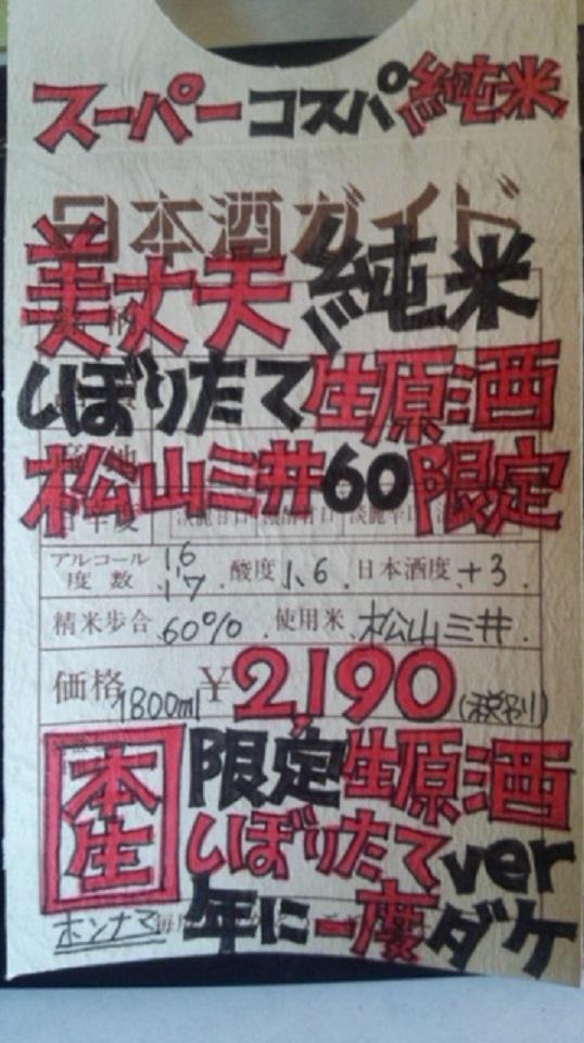 【日本酒】 美丈夫 しぼりたて純米 無濾過生原酒 松山三井60 限定 新酒25BY_e0173738_1162747.jpg