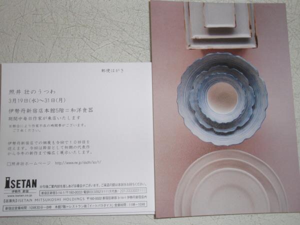 照井壮さんのプレート_b0132442_16231282.jpg