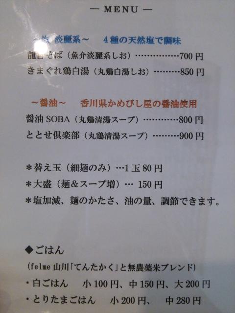 Noodle Kitchen TERRA(テラ)(野々市市扇ヶ丘)_b0322744_01493385.jpg