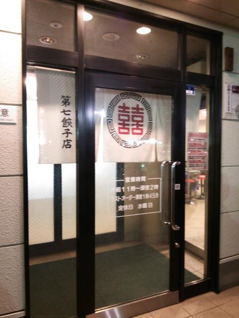 第7ギョーザの店(金沢市もりの里)_b0322744_01594410.jpg