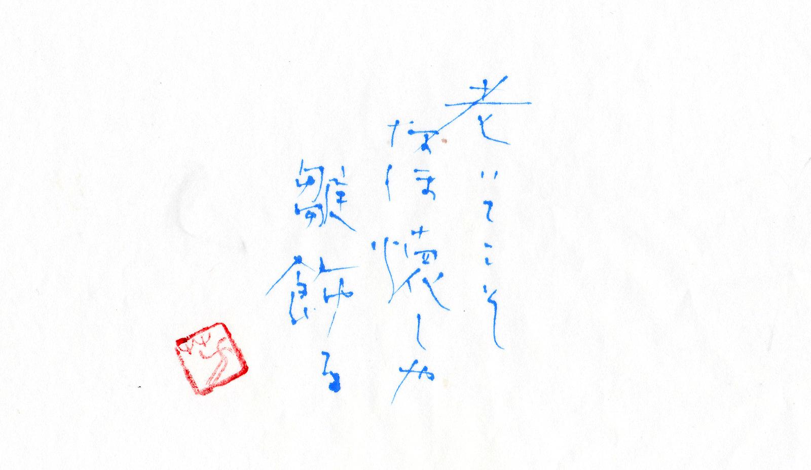 《 illustration 「雛 飾る。」 》_f0159856_7315182.jpg