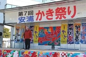 第7回 安浦かき祭り_e0175370_8563976.jpg