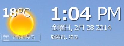 朝霞、気温上昇中!現在18℃_d0061678_1355151.jpg