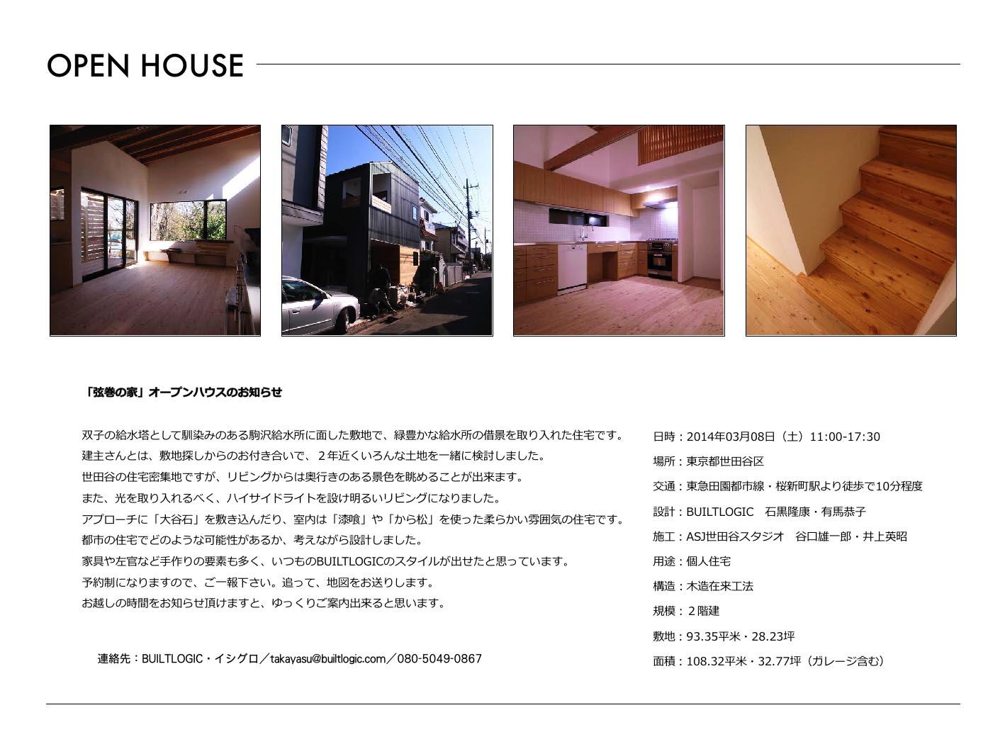 オープンハウスのお知らせ_b0061387_1840874.jpg