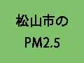 松山市ののPM2.5
