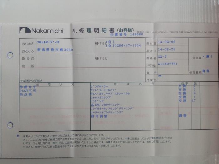 Nakamichi ZX-7 used 処分特別価格  _b0292692_153804.jpg