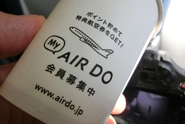 AIR DOで神戸から札幌へ、AIR DOのマスコットのくまくんに見送られ、、神戸空港のお土産品_d0181492_1235676.jpg
