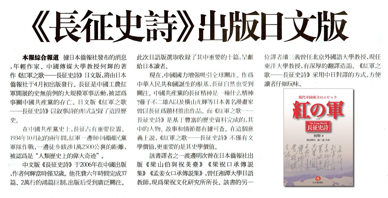 27日付の陽光導報、『紅の軍―長征史詩』まもなく刊行の記事を掲載_d0027795_1244619.jpg
