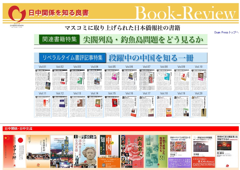 了解日中关系的好书、媒体报道特辑完成_d0027795_16213362.jpg