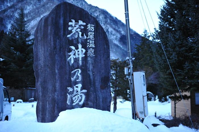 雪中キャンプ in WAN-WA 第2弾 PART4_a0049296_2031919.jpg