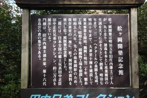 庄内の旅:松ヶ丘開墾記念館_e0054299_12102358.jpg