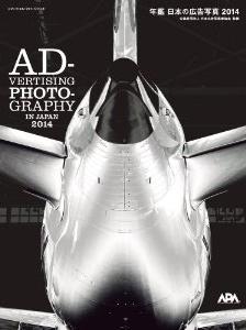 「年間日本の広告写真2014」発売中!_b0194208_1839441.jpg