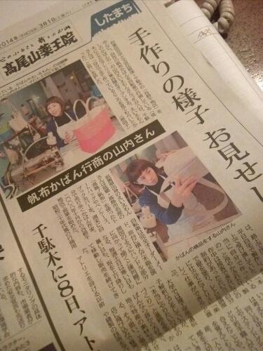 東京新聞したまち版_c0160822_13203587.jpg