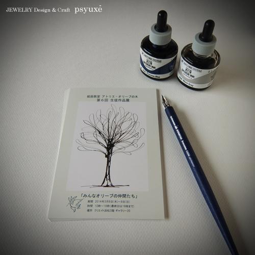 絵画教室 アトリエ・オリーブの木 生徒作品展_e0131432_15285360.jpg
