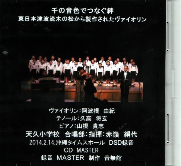 CD 制作_e0166355_06392964.jpg