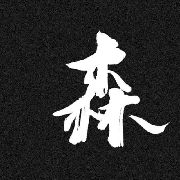 筆文字ロゴ 表札文字21_e0238166_21485770.jpg