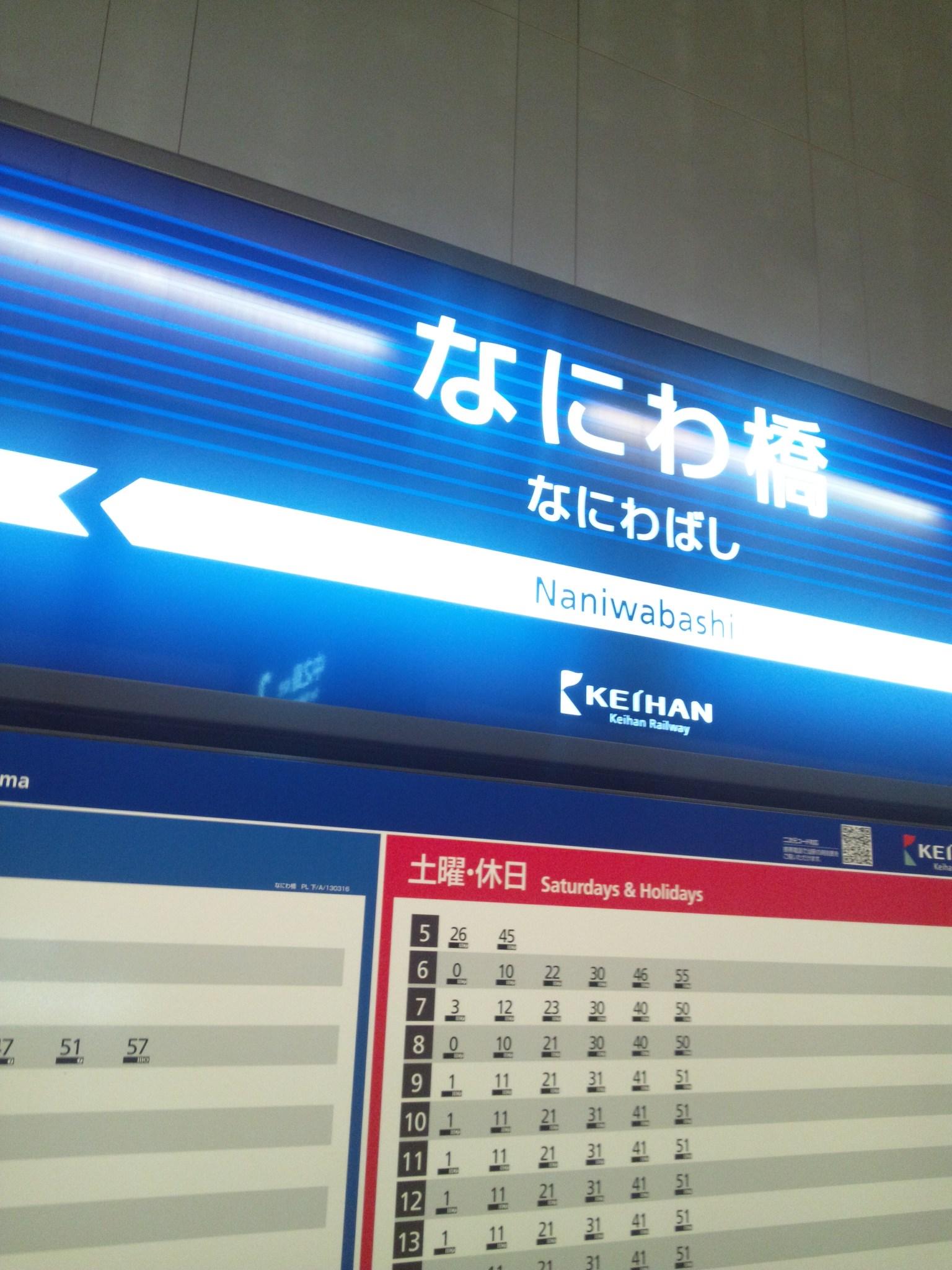 大阪周遊パス優待施設完全制覇の旅その3_c0001670_11225481.jpg