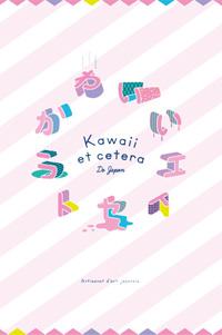 パリの展示会「Kawaii et cetera」_b0326773_19251651.jpg