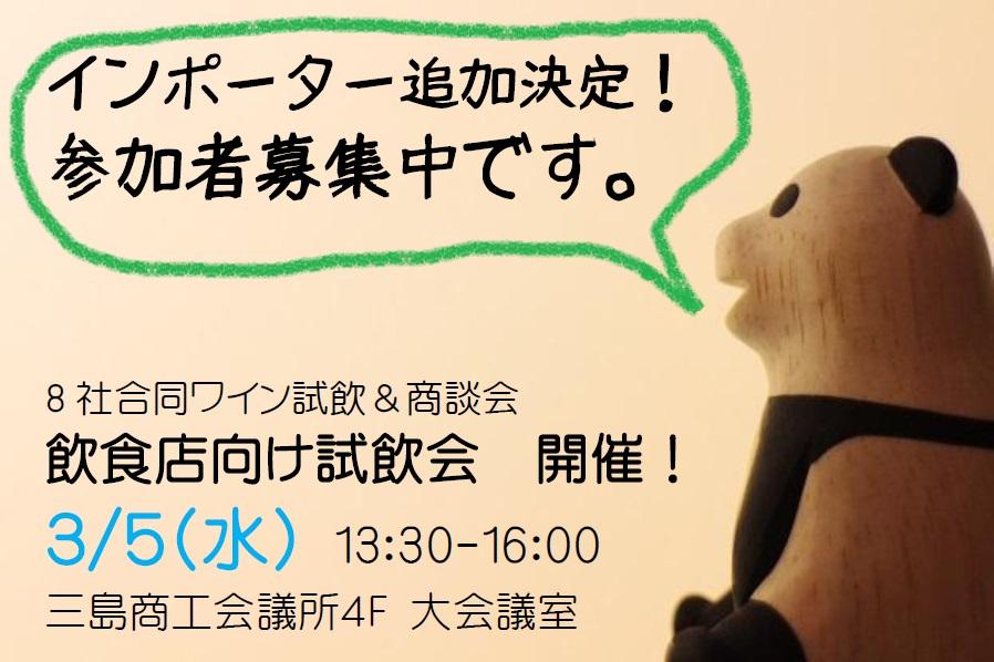 3/5開催! 試飲会追加情報♪_b0016474_957106.jpg