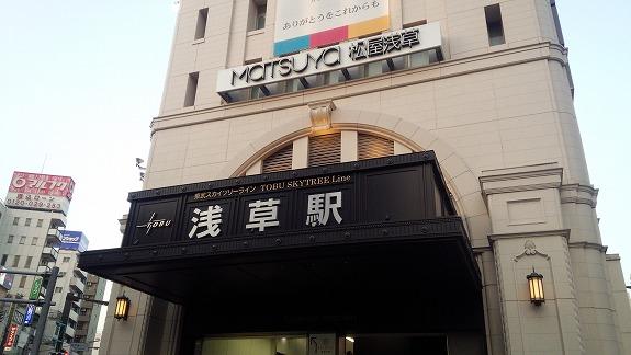 浅草駅!_a0268377_21582918.jpg