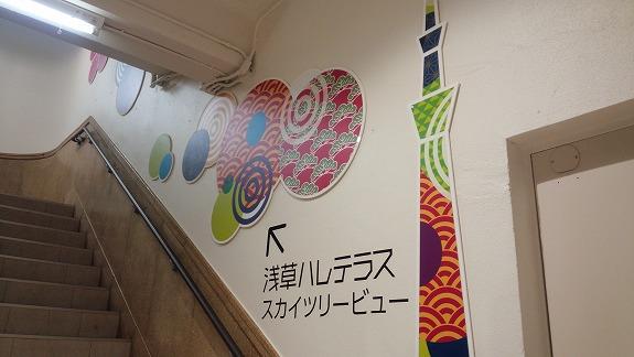 浅草駅!_a0268377_21584929.jpg