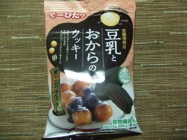 豆乳とおからのクッキー 黒ごまみたらし_f0076001_043327.jpg
