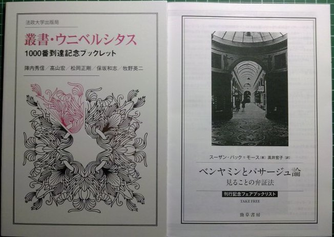 注目新刊:レオ・シュトラウスの完訳本と、バック=モースの主著の待望の刊行、など_a0018105_23113863.jpg