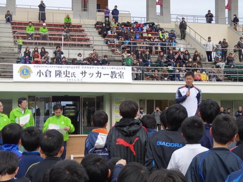 小倉隆史氏サッカー教室に参加_d0010630_21364376.jpg