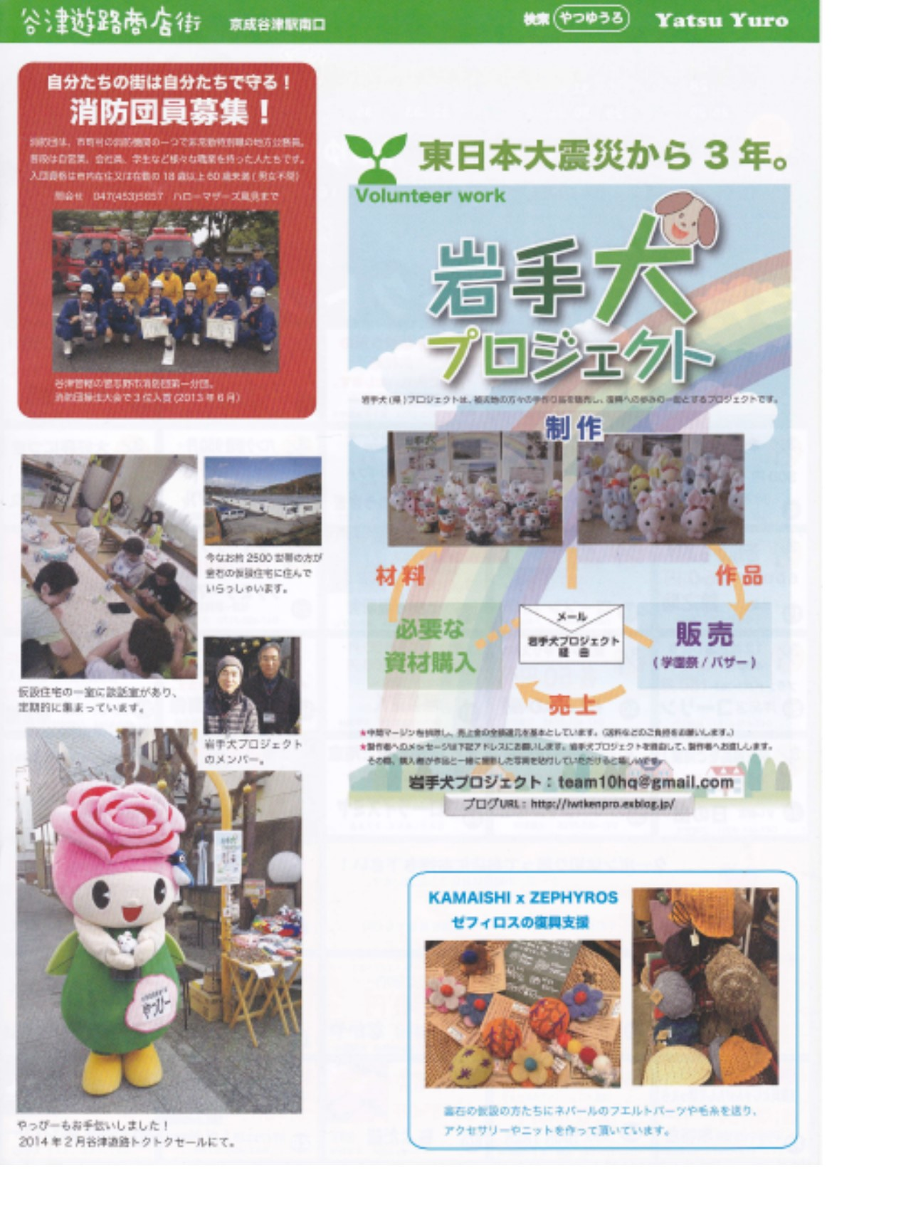 谷津遊路商店街7_b0307537_11494653.jpg