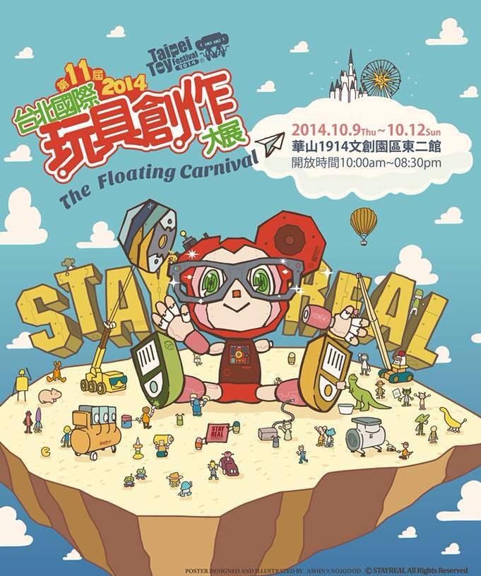 今年はTaipei Toy Festivalに出店します_a0077842_101464.jpg