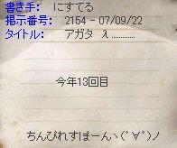 e0064647_0285929.jpg