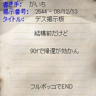 e0064647_0294291.jpg